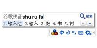 Pinyin imput