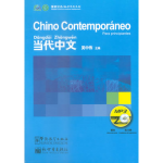 CD chino contemporaneo 1