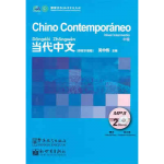 CD chino contemporaneo 2