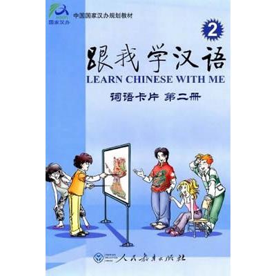 Fichas de palabras aprende chino conmigo 1