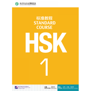 Libro de texto Standard Course HSK 1