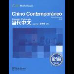 ejercicios chino contemporaneo 3