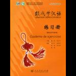 Cuaderno de ejercicios aprende chino conmigo 1
