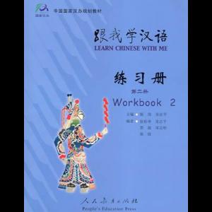 libro de ejercicios aprende chino conmigo 2