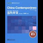 texto chino contemporaneo 2