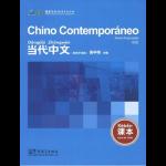 texto chino contemporaneo 3