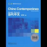 Chino contemporaneo 1