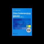 ejercicios chino contemporaneo 1