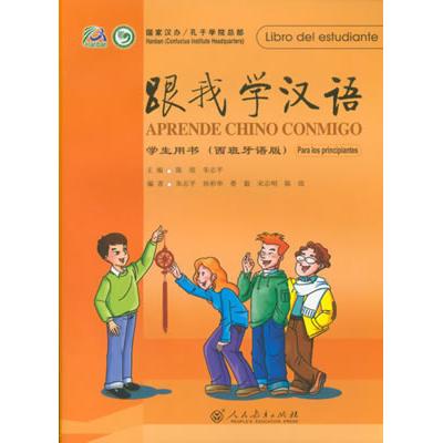 Libro de texto aprende chino conmigo 1