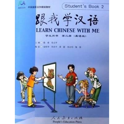 libro de texto aprende chino conmigo 2