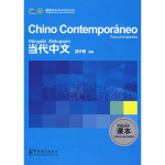 texto chino contemporaneo 1