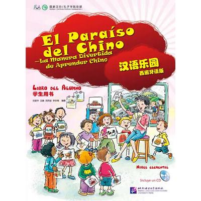 Libro de texto El paraiso del chino nivel elemental